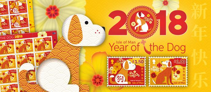 马恩岛2月8日中国农历狗年邮票